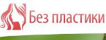 Омоложение Без Пластики - Волгодонск