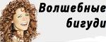 Волшебные Бигуди - Волгодонск