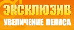 Увеличение Мужского Члена - Бобруйск