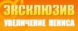 Увеличение Мужского Члена - Минск