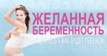 Как Забеременеть - Бобруйск
