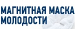Магнитная Маска Молодости - Петропавловск