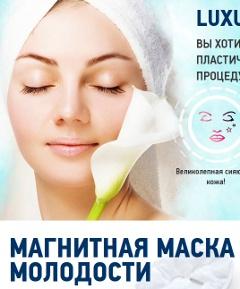 Магнитная Маска Молодости - Якутск
