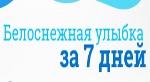 Отбеливание Зубов - Омск