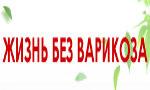 Стоп Варикоз - Петропавловск