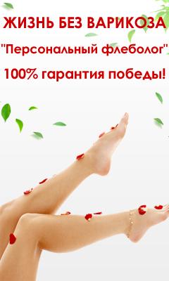 Стоп Варикоз - Белгород