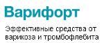 Избавление от Варикоза - Варифорт - Петропавловск
