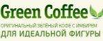 Похудение - Зелёный Кофе с Имбирём - Омск
